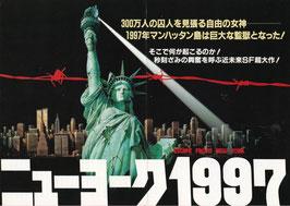 ニューヨーク1997(チラシ洋画)