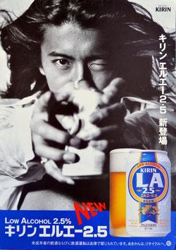 キリン エルエー2.5(木村拓哉両手で缶ビール/企業広告ポスター)