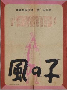 風の子(映画藝術協會第1回作品/チラシ邦画)