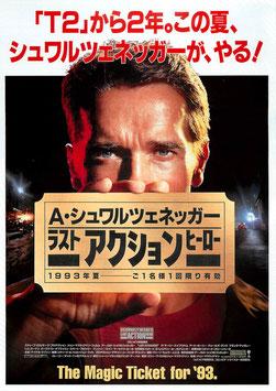 ラスト・アクション・ヒーロー(「T2」から2年。この夏/札幌劇場他・チラシ洋画)