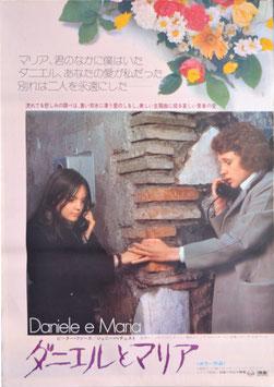 ダニエルとマリア(ポスター洋画)