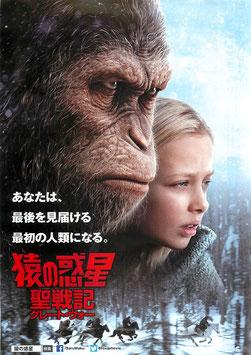 猿の惑星 聖戦記(札幌シネマフロンティア/チラシ洋画)