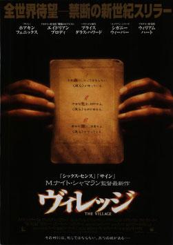 ヴィレッジ(チラシ洋画/札幌劇場)