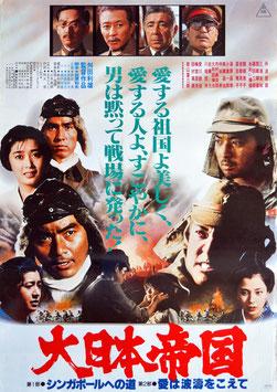 大日本帝国 第1部・シンガポールへの道/第2部・愛は波濤をこえて(ポスター邦画)