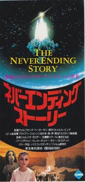 ネバーエンディング・ストーリー(前売半券)