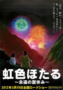 虹色ほたる~永遠の夏休み~(8種8枚/チラシアニメ)
