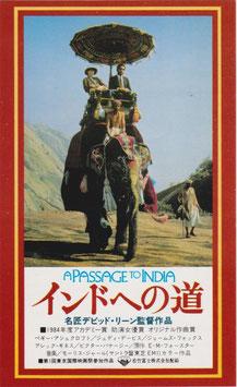 インドへの道(前売半券)