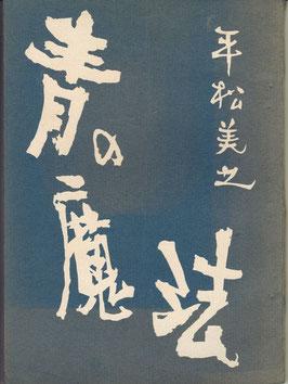青の魔法(平松美之/映画シナリオ)