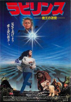 ラビリンス 魔王の迷宮(新宿武蔵野館/チラシ洋画)