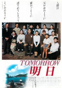 TOMORROW 明日(テアトロポニー/チラシ邦画)