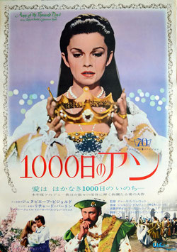 1000日のアン(ポスター洋画)