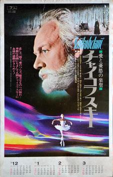 愛と憂愁の楽聖/チャイコフスキー(1970年カレンダーポスター洋画)