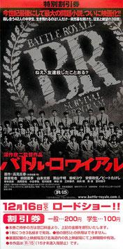 バトル・ロワイアル(札幌東映劇場ほか/割引券)