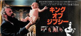 キング・オブ・ジプシー(三越名画劇場/映画半券・洋画)