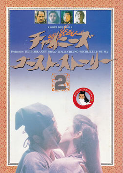 チャイニーズ・ゴースト・ストーリー2(プレスシート洋画)
