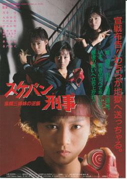 スケバン刑事風間三姉妹の逆襲/皇家戦士(札幌東映/チラシ邦画)