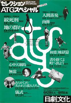 セレクションATGスペシャル(日劇文化/チラシ邦画)