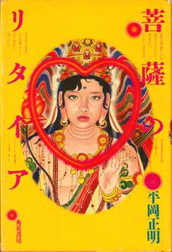 菩薩のリタイア(歌謡曲・山口百恵/書籍)
