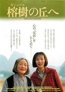 榕樹(ガジョマル)の丘へ(シアターキノ/チラシ・アジア映画)