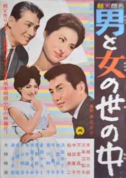 男と女の世の中(ポスター邦画)