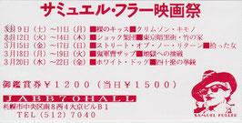サミュエル・フラー映画祭(JABB70HALL/前売半券)