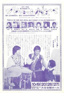 プチコット村へいく(大谷会館ホール/チラシ邦画)