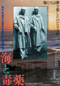 海と毒薬(シネマ5/チラシ邦画)
