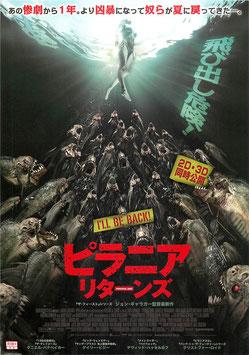ピラニア・リターンズ(ディノスシネマズ札幌劇場/チラシ洋画)