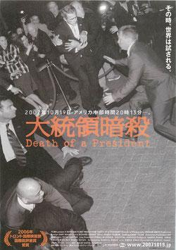 大統領暗殺(スガイシネプレックス札幌劇場/チラシ洋画)