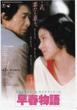 早春物語/二代目はクリスチャン(東宝日劇/チラシ邦画)