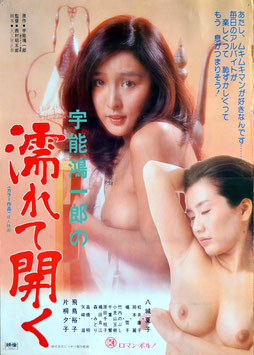 宇能鴻一郎の濡れて開く(ピンク映画ポスター)