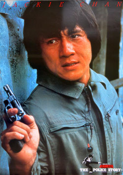 ポリス・ストーリー 香港国際警察(ポスター洋画)