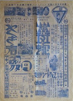 続斑蛇/やくざ者/円タク/エレクトーン伴奏(余市座・無声映画/ポスター邦画)