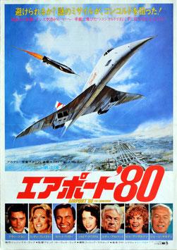 エアポート'80(プレスシート洋画)