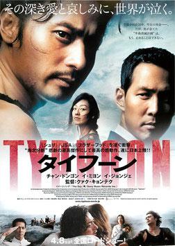 タイフーン(チラシ・アジア映画)