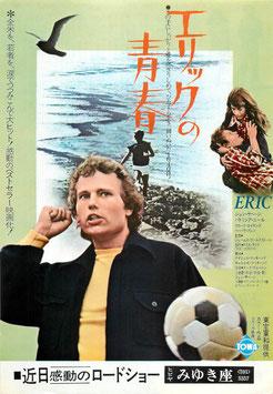 エリックの青春(ヒビヤみゆき座/黄緑色チラシ洋画)