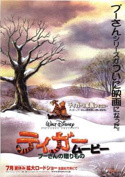 ティガー・ムービー プーさんの贈りもの(CINEMAS11/チラシ洋画)