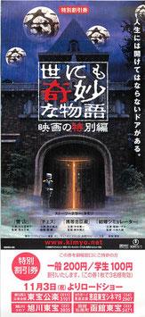 世にも奇妙な物語 映画の特別編(特別割引券)
