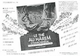 アルキメデスのハレムのお茶(教育文化会館/チラシ洋画)