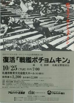 復活「戦艦ポチョムキン」(札幌市教育文化会館/チラシ洋画)