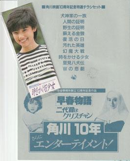 角川映画10周年記念特選チラシ+栞セット(チラシ邦画)