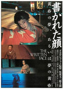書かれた顔/黄昏の夢、あるいは夢の黄昏(札幌教育文化会館/チラシ邦画)