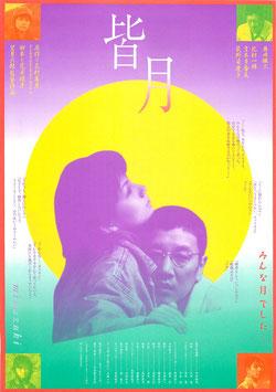 皆月(札幌劇場/チラシ邦画)