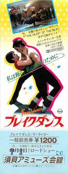 ブレイクダンス( 須貝アミューズ会館/未使用一般前売り券・洋画)