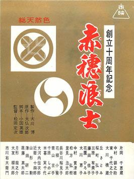 赤穂浪士(宣材はがき/邦画)