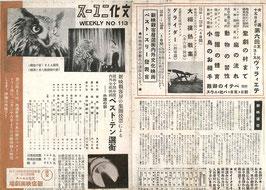 その前夜(山中貞雄原作/新宿映画劇場プログラム)