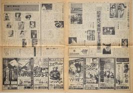 シネふくおか(新聞60号・タブロイド判宣材)