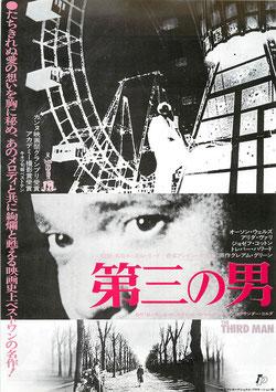 第三の男(日劇文化/チラシ洋画)
