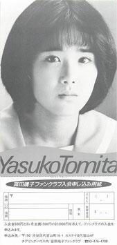 富田靖子ファンクラブ入会申し込み(POST CARD/宣材)