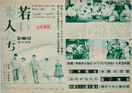 若い恋人たち(東宝公楽劇場/ビラチラシ邦画)